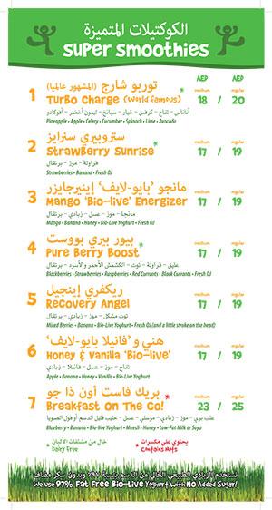 menu_sooper_smoothies